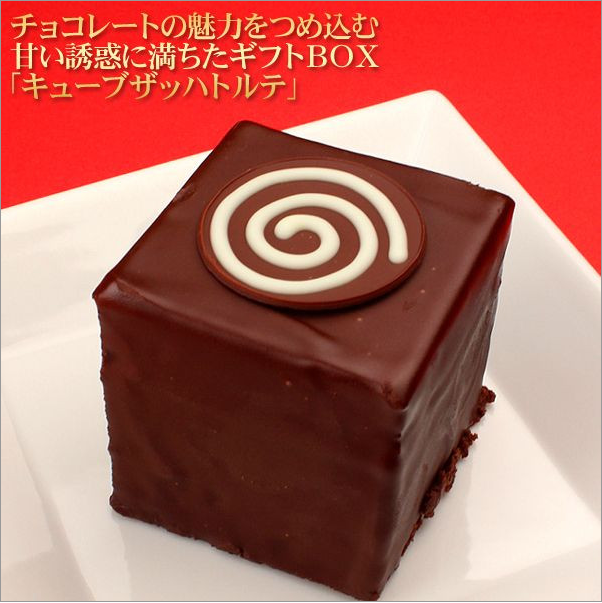 キューブザッハトルテ 【形がかわいらしい、オーストリア生まれの甘いチョコレート菓子です。】《通販》 [ザッハトルテ] [編集]
